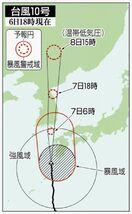 <台風10号 7日5時半現在まとめ>佐賀市で風速40M超…