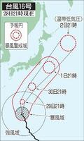 台風16号の5日先予想進路(28日21時現在)