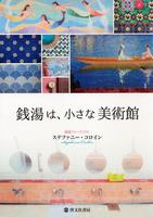 「銭湯は、小さな美術館」の表紙