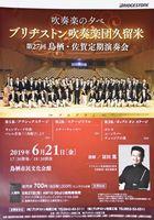 「ブリヂストン吹奏楽団久留米」定期演奏会のチラシ