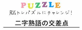 【PUZZLE】二字熟語の交差点