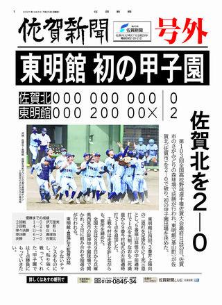 【号外】<高校野球佐賀大会>東明館、初の甲子園