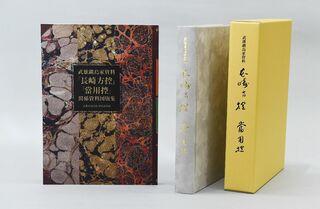 武雄領主の買い物帳「長崎方控」翻刻版を出版