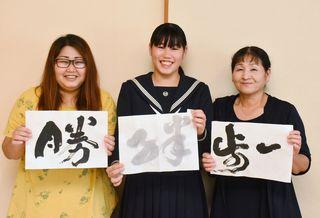 佐賀のニュース 県展書の部門 親子3代で入選