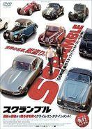 DVD「スクランブル」「忍びの国」