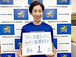 久光スプリングスの長岡望悠選手(SAGA久光スプリングス株式会社提供)
