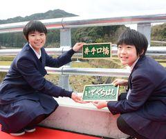 完成した「井手口橋」の文字が採用された井上姉妹=鹿島市