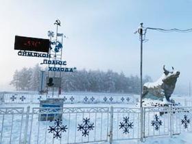 ロシア極東、氷点下59度を記録