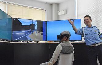 VRで交通完全心掛け 高齢者向け…