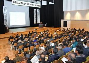 シンポジウムには約450人が参加。集落営農組織の法人化の事例などを学んだ=嬉野市塩田町のリバティ