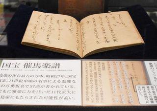国宝「催馬楽譜」10年ぶり公開