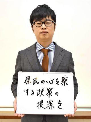 <知事選候補者へ>行政書士・詩人 徳永浩さん