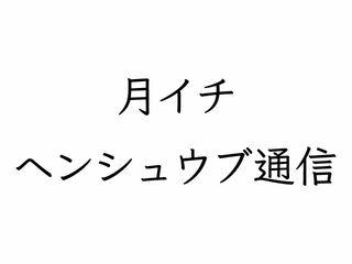 月イチ ヘンシュウブ通信 vol.8「20代女のちょっとした覚書」