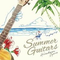 小倉博和さんのギターアルバム「Summer Guitars」