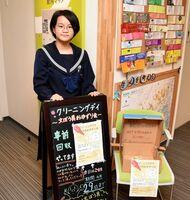 クリーニングデイ・文房具お譲り会を主催する内田のぞみさん=基山町図書館