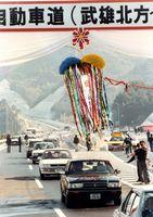 開通式の後、大村湾パーキングエリアに向けてパレードに出発する車の列=平成2年1月26日、武雄市の川登サービスエリア