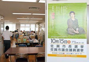 佐賀市長選・市議選の告示が迫り、市選管はポスターを掲示して啓発している=佐賀市役所