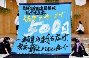 ライブパフォーマンスでさが総文のテーマを書き上げた佐賀清和高書道部