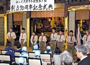 創立70周年記念式典で活動内容などを紹介するメンバー=佐賀市の願正寺