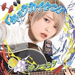 CD「キョウカイセン」「STEREO CHAMP」