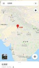 佐賀駅がインドに? グーグルマップで奇妙な現象