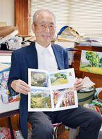 自宅アトリエで記念画集を手にする水田哲夫さん=鳥栖市本町