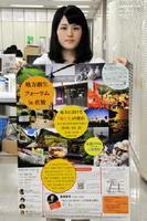 21日に佐賀市で開かれる地方創生フォーラムへの参加を呼び掛ける県の担当者