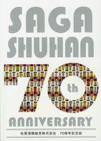 佐賀酒類販売が70周年を記念して発刊した記念誌
