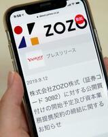 ZOZOに対する株式公開買い付けを知らせるヤフーのプレスリリース