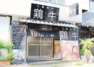 七輪焼肉 鶏牛(とりぎゅう)