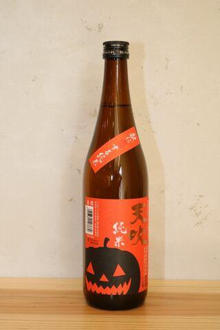 佐賀のお酒「天吹 秋に恋する純米(天吹酒造、720ミリリットル 1430円)」
