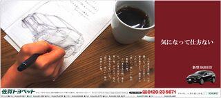 【入選(佐賀トヨペット)】有田工業高校デザイン科2年 坂本 麗奈