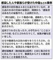 <新型コロナ>感染者への中傷、佐賀県内でも 嫌がらせ…