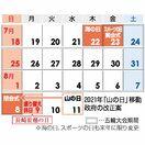 来年「山の日」8月8日 五輪特措法を閣議決定