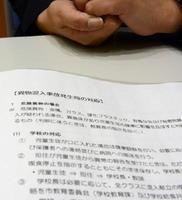 県内で給食への異物混入事案が相次いだ危機感を受け、マニュアルを作成した神埼市。各学校へ配備している