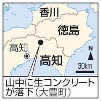 高知県大豊町