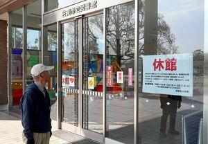 新型コロナウイルスの感染確認を受け、臨時休館となった佐賀市立図書館=15日午前、佐賀市天神