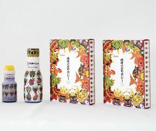 <トピックス>「くんち気分、自宅でも味わって!」 唐津くんちの特別セット販売 宮島醤油