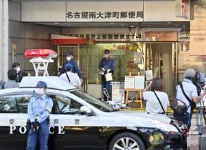 強盗事件があった郵便局=8月17日、名古屋市中区