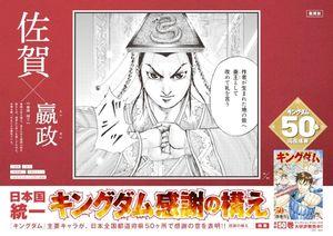 JR佐賀駅に掲出されているポスター (C)原泰久/集英社