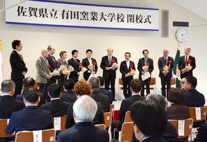 有田窯業大学校の運営に貢献し、感謝状を贈られた関係者