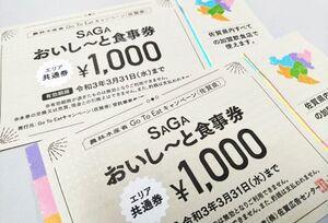 佐賀県分のプレミアム付き食事券「SAGAおいし~と食事券」
