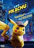 DVD「名探偵ピカチュウ」