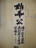「始平公造像記」山崎真歩(武雄2年)