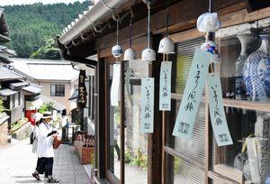 伊万里市の大川内山で始まった「風鈴まつり」。軒先の風鈴が涼しげな音を響かせる