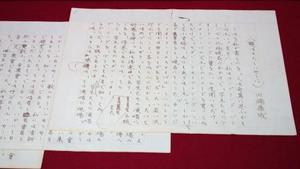 川端康成が学生のフォーク音楽イベントのプログラムに寄稿した直筆原稿(鎌倉文学館提供)