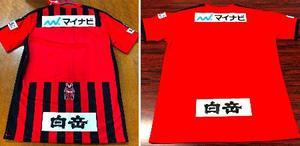 サッカーJ3ロアッソ熊本の昨季(左)と今季のユニホーム。昨季は背中にくまモンのイラストが入っている(ロアッソ熊本提供)