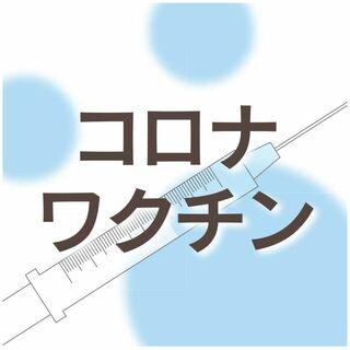 佐賀県の新型コロナワクチン接種情報 市町別の64歳以下接種日程
