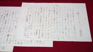 川端康成の直筆原稿、個人が寄贈