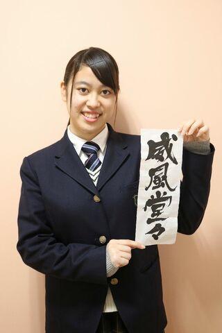 大隈重信小説「威風堂々」題字担当 毛利千夏さん(佐賀学園高3年)